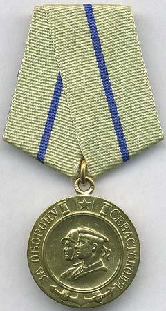 Медаль за оборону севастополя медаль
