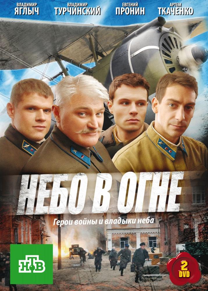 Русские военные фильмы